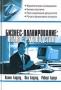Бизнес-планирование. Полное руководство Колин Барроу, Пол Барроу, Роберт Браун