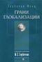 Грани глобализации. Трудные вопросы современного развития М.С. Горбачев