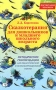 Сказкотерапия для дошкольников и младшего школьного возраста. Методические рекомендации для педагогической и психокоррекционной