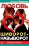 Любовь шиворот-навыворот Алексей Кириллов