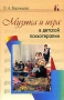 Музыка и игра в детской психотерапии О. А. Ворожцова