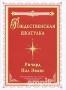 Рождественская шкатулка (291069)