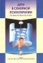 Дети в семейной психотерапии: Практическая работа и профессиональное обучение Под редакцией Джоан Дж. Зильбах