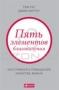 Пять элементов благополучия. Инструменты повышения качества жизни Том Рат, Джим Хартер