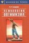 Психология оптимизма Н. В. Самоукина