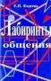 Лабиринты общения: Учебно-методическое пособие Фадеева Е.И.
