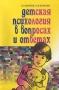 Детская психология в вопросах и ответах Б. С. Волков, Н. В. Волкова
