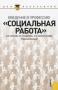 М. В. Фирсов, Е. Г. Студенова, И. В. Наместникова Введение в профессию Социальная работа