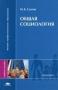М. Б. Глотов Общая социология. Учебное пособие для студентов высших учебных заведений