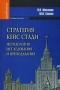 М. В. Семина, И. К. Масалков Стратегия кейс стади: методология исследования и преподавания