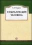 А. В. Мудрик Социализация человека. Учебное пособие
