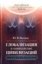 Яковец Ю. Глобализация и взаимодействие цивилизаций