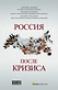 Россия после кризиса