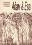 Адам и Ева. Альманах гендерной истории. №6,2003 Репина Л.П.