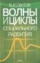 Волны и циклы социального развития В. И. Пантин
