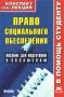 Право социального обеспечения. Конспект лекций А. П. Толмачев