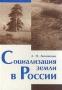 Социализация земли в России Л. Н. Литошенко