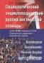 Социологический энциклопедический русско-английский словарь (51495)