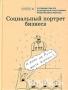 Социальный портрет бизнеса. Путеводитель по социальным программам российского бизнеса (66259)