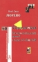 Социометрия. Экспериментальный метод и наука об обществе Якоб Леви Морено