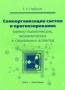 Самоорганизация систем и прогнозирование военно-политических, экономических и социальных аспектов Горбунов Е.А.