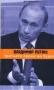 Владимир Путин: третьего срока не будет? Медведев Рой Александрович