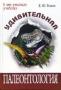 Удивительная палеонтология: история Земли и жизни на ней Еськов Кирилл Юрьевич