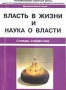 Власть в жизни и наука о власти (словарь-справочник) Халипов В.