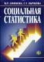Социальная статистика. Учебное пособие Ефимова М.Р.