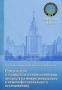 Семья и вера в социологическом измерении (результаты межрегионального и межконфессионального исследования) Антонов А.И.