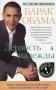 Дерзость надежды: мысли о возрождении американской мечты Обама Б.