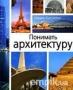 Понимать архитектуру (пер. с итал. Беляевой М.А. (220557)