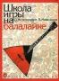 Школа игры на балалайке П. Нечепоренко, В. Мельников