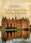 Средневековые замки Европы (290916)