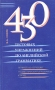 430 тестовых упражнений по английской грамматике. Первый год обучения Б. А. Сосис