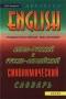 Англо-русский и русско-английский синонимический словарь с тематической классификацией П. П. Литвинов