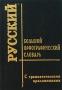 Большой орфографический словарь русского языка. С грамматическими приложениями