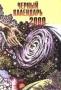 `Черный календарь` с древнейших времен до 2000 г.: О наиболее памятных трагических датах в истории развития человечества Стома Ю