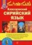 Классический сирийский язык. Акопян А. Е. АСТ- Пресс- Украина