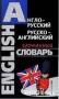 Англо-русский русско-английский карманный словарь (288154)