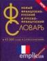 Новый французско-русский и русско-французский словарь: 45 тыс. слов и словосочетаний + Грамматика (284716)