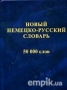 Новый немецко-русский словарь: 50 тысяч слов и словосочетаний (сост. Васильев О.П. (284711)