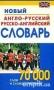 Новый англо-русский и русско-английский словарь (284703)