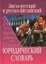 Англо-русский и русско-английский юридический словарь А. П. Кравченко