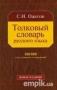 Толковый словарь русского языка: 100 000 слов, терминов и фразеологических выражений (284975)