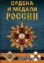 Новый французско-русский и русско-французский словарь: Около 100 000 и словосочетаний (284715)