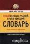 Новый немецко-русский, русско-немецкий словарь: 20000 слов и словосочетаний (289387)