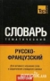 Русско-французский тематический словарь. 9000 слов (289394)