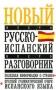 Новый русско-испанский разговорник Лазарева Е. И.