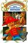Nussknacker (Щелкунчик): Книга для дошкольного и младшего школьного возраста (по мотивам сказки Гофмана Э.Т.А.; лит.обраб. Тарас